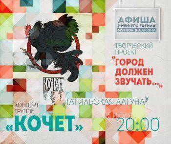Концерт группы «Кочет» (ФОТО, ВИДЕО)