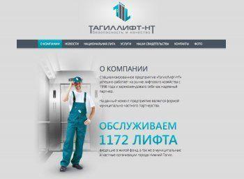 Вот это сделка! Город продает 27% «Тагиллифта» за… 30 тыс рублей (ДОКУМЕНТЫ)