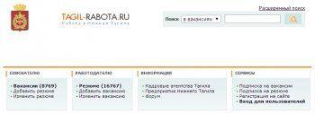 Самый популярный тагильский сайт по поиску работы скоро станет платным