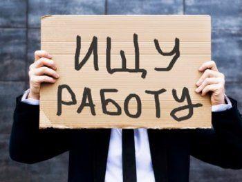 Ряды безработных в Нижнем Тагиле с начала года пополнили сотни человек