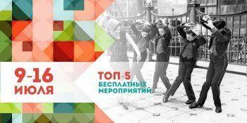 5 бесплатных мероприятий, которые стоит посетить 9-16 июля в Тагиле