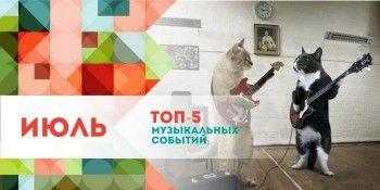 Топ-5 музыкальных событий июля