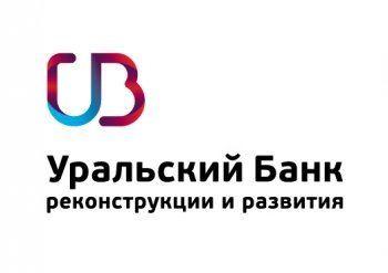 Уральский банк реконструкции и развития займётся санацией «ВУЗ-банка»