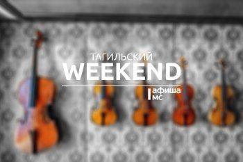 Тагильский weekend топ-10: Человек-паук, ночной велопарад и золотой саксофон