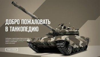 «Википедия» по-путинградски: с УВЗ и танками