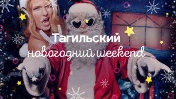 Тагильский новогодний weekend топ-16: Comedy Club, Рок-ёлка и последний квартирник уходящего года