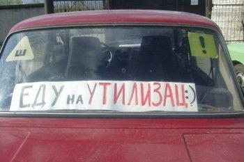 Государство забыло про утилизацию старых автомобилей. Бизнесу пришлось взять дело в свои руки