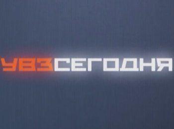 В эфир вышел сотый выпуск программы корпоративного телевидения УВЗ