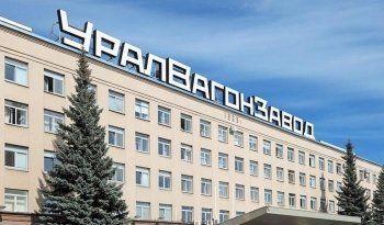 В Нижнем Тагиле возбуждено уголовное дело на руководство «Уралвагонзавода». Корпорации нанесён ущерб в 450 миллионов рублей
