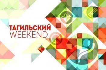 Тагильский Weekend: воркаут, «Счастливый воздушный» праздник, гаражная распродажа и дискотека 90-х