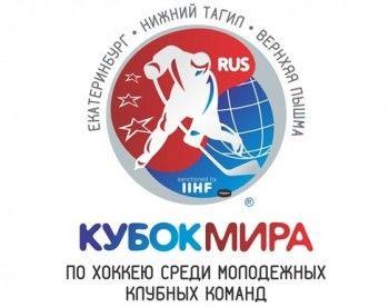 «Посмотреть на хоккей изнутри». Тагильчан приглашают стать волонтёрами на Кубке мира по хоккею среди клубных молодежных команд