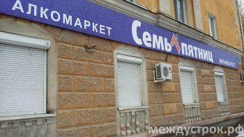 Крупнейшая сеть алкомаркетов на Урале «Семь пятниц» сменила собственника