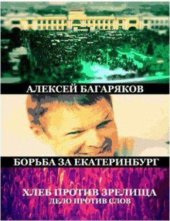 УВЗ обязано своим успехом Алексею Багарякову. Отрывок из книги