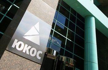 Акционеры ЮКОСа отозвали иск об аресте российских активов в Германии. На очереди Великобритания