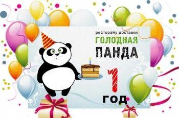 ИГРА: Получи скидку 20% от ресторана «Голодная панда»