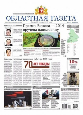 Свердловская «Областная газета» первой среди российских СМИ заявила о готовности раскрыть доходы сотрудников