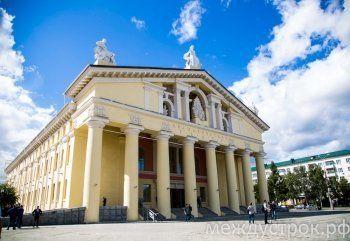 Реконструированный Нижнетагильский драмтеатр внесут в реестр памятников архитектуры