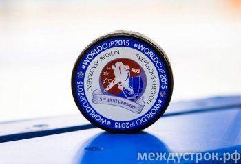 «Авто» и «Чайка» вышли в плей-офф молодёжного Кубка мира по хоккею (ВИДЕО)