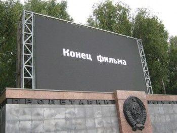 Прокуратура примет решение о целесообразности демонтажа 90-метрового светодиодного экрана на Театральной площади. Магнитогорские собственники отделались небольшим штрафом