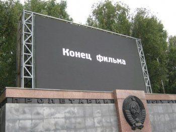 Прогноз АН «Между строк» сбылся. 90-метровый светодиодный экран напротив мэрии Нижнего Тагила установит магнитогорская компания