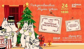 «Рождественский Муми-ужин» (ФОТО)