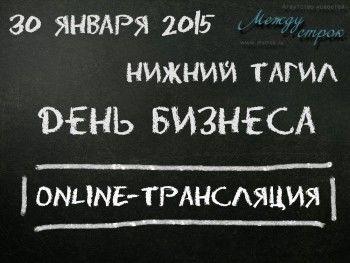 День бизнеса онлайн | 30 января 2015
