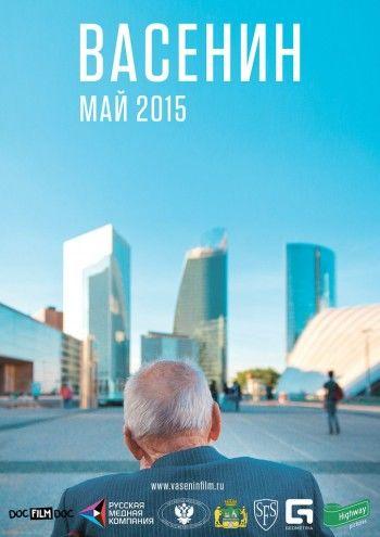 Премьера документального фильма «Васенин» | 2 мая 2015