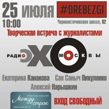 Творческая встреча с журналистами радио  «Эхо Москвы» | 25 июля 2015