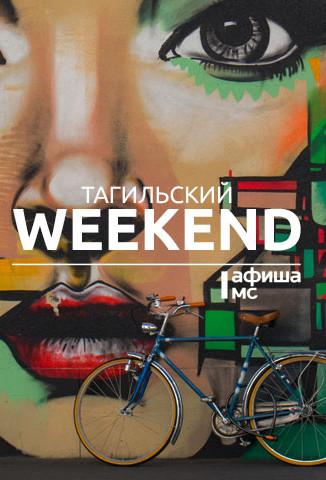Тагильский weekend топ-11: Фрида Кало, день The Beatles и эковоркшоп