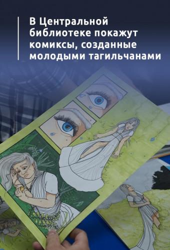 В Центральной библиотеке покажут комиксы, созданные молодыми тагильчанами