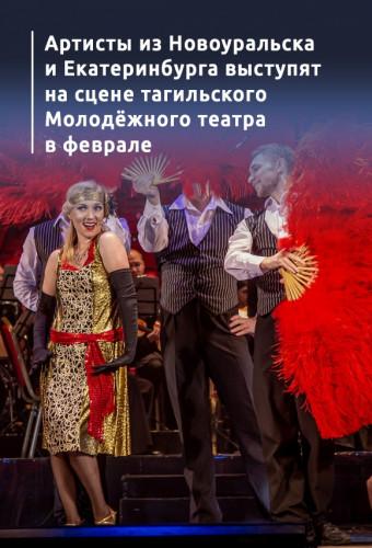 Артисты из Новоуральска и Екатеринбурга выступят на сцене тагильского Молодёжного театра в феврале