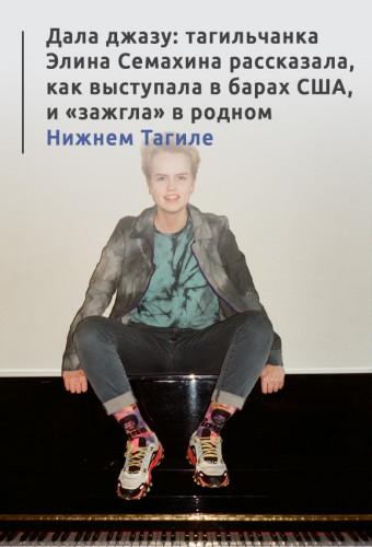 Дала джазу: тагильчанка Элина Семахина рассказала, как выступала в барах США, и «зажгла» в родном Нижнем Тагиле в минувшую субботу