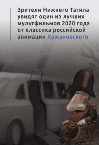 Зрители Нижнего Тагила увидят один из лучших мультфильмов 2020 года от классика российской анимации Андрея Хржановского