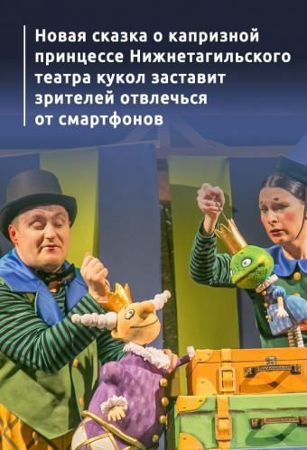 Новая сказка о капризной принцессе Нижнетагильского театра кукол заставит зрителей отвлечься от смартфонов