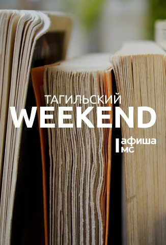 Тагильский weekend топ-10: Тотальный диктант, покорение Лисьей горы и космический концерт-беседа