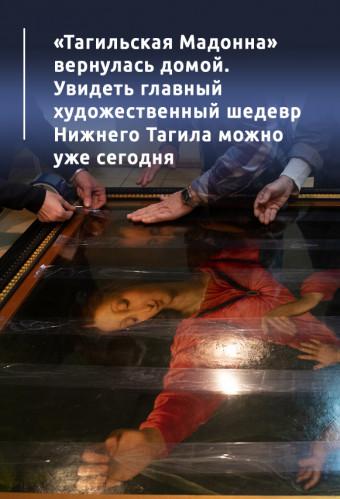«Тагильская Мадонна» вернулась домой. Увидеть главный художественный шедевр Нижнего Тагила можно уже сегодня