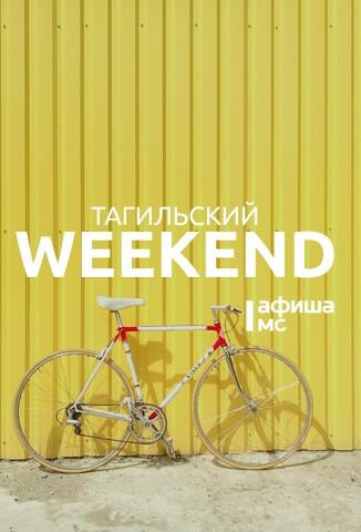 Тагильский weekend топ-10: новый «Чернобыль», катамараны в центре города и чарующий джаз