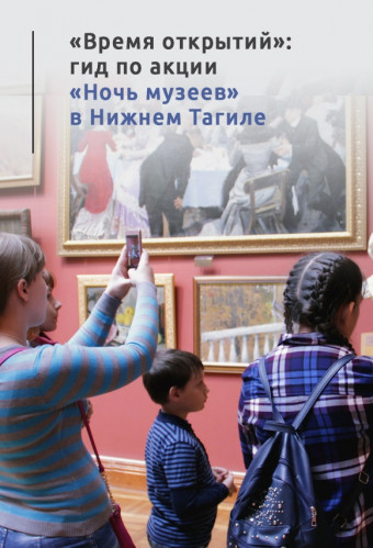«Время открытий»: гид по акции «Ночь музеев» в Нижнем Тагиле