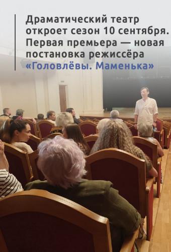 Драматический театр откроет сезон 10 сентября. Первая премьера — новая постановка режиссёра «Головлёвы. Маменька»