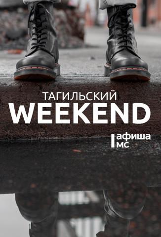 Тагильский weekend топ-10: рок-фестиваль, новая выставка и открытый показ документальных фильмов