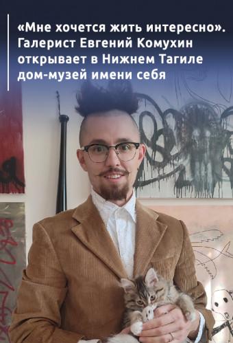 «Мне хочется жить интересно». Галерист Евгений Комухин открывает в Нижнем Тагиле дом-музей имени себя