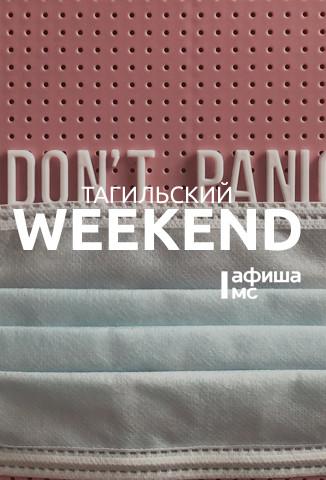 Тагильский weekend топ-15: последние выходные без QR-кодов, Stand Up, новые выставки и мастер-классы