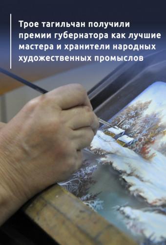 Трое тагильчан получили премии губернатора как лучшие мастера и хранители народных художественных промыслов