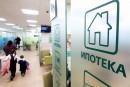 Правительство снизило первоначальный взнос по ипотеке до 15%