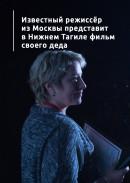 Известный режиссёр-документалист из Москвы представит в Нижнем Тагиле фильм своего деда