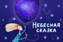 Театр кукол Нижнего Тагила покажет маленьким зрителям «Небесную сказку» о создании Вселенной