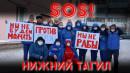 Сотрудники скорой помощи Нижнего Тагила записали видеообращение против передачи службы в частные руки