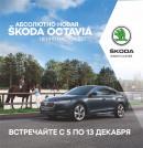 А Вы уже видели новую ŠKODA OCTAVIA?