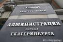 В Екатеринбурге стартовал конкурс кандидатов на пост мэра