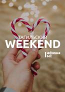Тагильский weekend топ-10: отмечаем день рождения The Beatles, наслаждаемся игрой гитаристов-виртуозов и погружаемся в творчество
